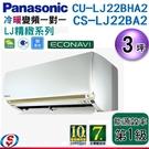 【信源】3坪~日照感應【Panasonic冷暖變頻一對一】CS-LJ22BA2+CU-LJ22BHA2 (含標準安裝)