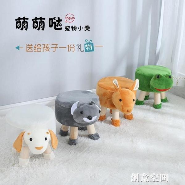 兒童凳子卡通實木動物小凳子家用寶寶可愛毛絨換鞋凳矮凳創意板凳 NMS創意空間