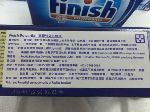 盈欣電器+Finish 洗碗錠一盒30顆+BOSCH - Miele - ARISTON - ASKO  各種洗碗機專用