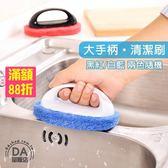 把柄菜瓜布 洗碗海綿菜瓜布 清潔刷 海綿刷 加厚纖維 浴缸流理台廚房磁磚 去汙清潔(V50-1845)