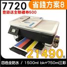 HP OfficeJet Pro 7720 【改裝1500ML BK/750ML 三彩 連續供墨系統 防水型 】高速A3+多功能事務機