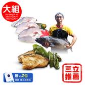 【蘭鱈】台灣獨家養足三年輪切真鱈魚排組「早鳥享優惠送好禮」(大組)-電電購