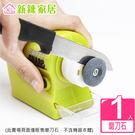 【新錸家居】萬用電動全自動磨刀機專用磨刀...