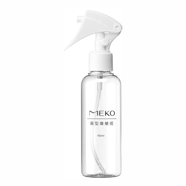 MEKO 防觸碰噴槍瓶150ml /噴瓶/分裝瓶 D-025(按壓式開關)