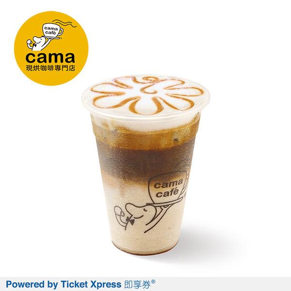 [即享券。cama]焦糖瑪琪朵 (冰) 大杯