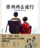 (二手書)帶媽媽去旅行:幸福與夢想的背包客之旅