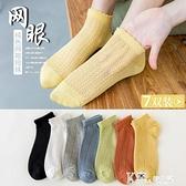 襪子 襪子女短襪韓國可愛潮夏天薄款女士低幫短筒鏤空透氣純色棉襪