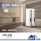 衛浴配件精品 AU-536 手押給皂機 -《HY生活館》水電材料專賣店
