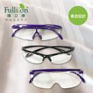 【Fullicon護立康】時尚放大眼鏡 (三款)
