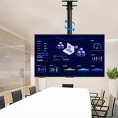 通用電視吊架小米液晶激光電視天花板吊頂支架可伸縮旋轉325575寸 台北日光