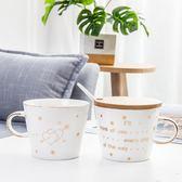 INS北歐情侶杯創意陶瓷杯馬克杯禮品杯家用早餐杯辦公室杯帶勺蓋 艾尚旗艦店