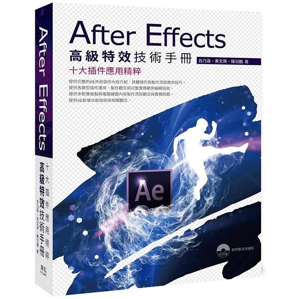 After Effects 高級特效技術手冊十大插件應用精粹