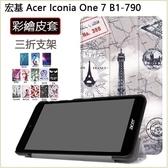 彩繪卡斯特 宏基 Acer Iconia One 7 B1-790 平板皮套 防摔 支架 自動吸附 超薄三折 插畫皮套 全包邊
