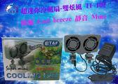 雙炫風 迷你冷風扇 冷卻風扇 風扇 降溫機 風扇機 冷風機 冷卻機 魚缸降溫