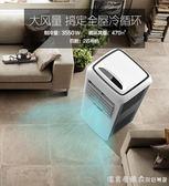 鬆京可行動空調冷暖式家用一體機免安裝立式客廳單冷型大1.5匹機 220vigo漾美眉韓衣