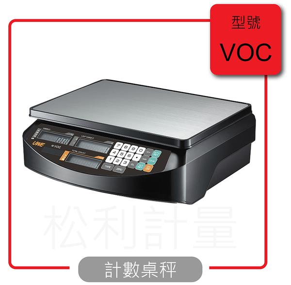 VOC 電子秤 計數秤/福利品出清/可調LED背光/廣角液晶顯示/ 秤盤尺寸22.5x32cm