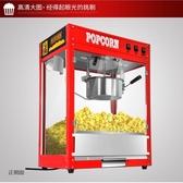 美式球形爆米花機 商用 全自動苞米花機器電熱爆谷機爆玉米花機器巴黎衣櫃