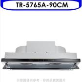 (含標準安裝)莊頭北【TR-5765A-90CM】90公分變頻處控面板隱藏式(與TR-5765A同款)排油煙機白色烤漆