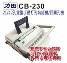 力田 CB-230 打孔 裝訂 機 21孔 42孔 四圓孔 重型機 雙把手省力 膠環 膠圈 辦公用 影印店 /台