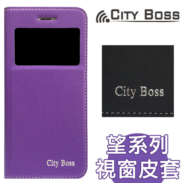 CITY BOSS 望系列 4.7吋 iPhone 7/i7 紫色 視窗側掀皮套/手機套/磁扣/磁吸