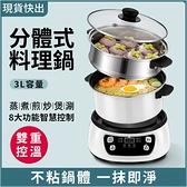 阿卡娜 現貨110V電炒鍋電煮鍋快煮鍋小電鍋美食鍋多功能鍋料理鍋 阿卡娜