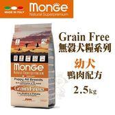 *WANG*Monge《Grain Free無榖犬糧- 幼犬鴨肉》2.5kg/包 幼犬適用