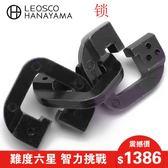 日本正品魔金 鎖  智力成人減壓解鎖設計創意玩具