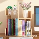 小書架簡易桌上宿舍學生用辦公桌書桌面置物架收納簡約現代省空間 JY7299【Pink中大尺碼】