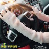 冰絲女護手臂加長款開車防曬神器練車夏季護臂冰袖子紫外線手袖套  提拉米蘇