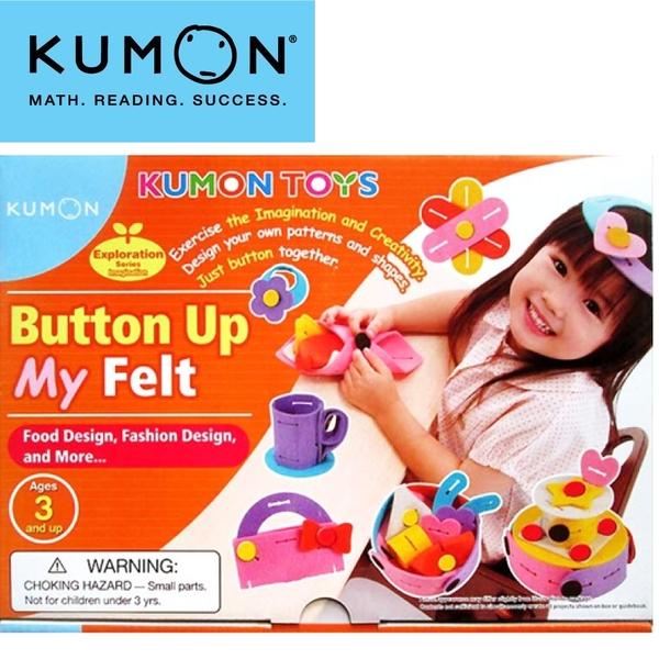 KUMON 公文式 益智玩具 教育玩具 扣動創意設計組合 BUTTON-UP MY FELT