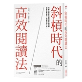 斜槓時代的高效閱讀法(用乘法讀書法建構跨界知識網.提升自我戰力.拓展成功人生)