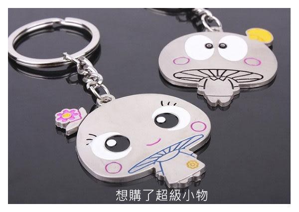 【想購了超級小物】可愛蘑菇鑰匙圈2入一組 / 鑰匙圈 /  韓國熱銷小物