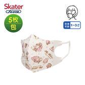 Skater 幼兒立體口罩~美樂蒂(5入)
