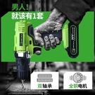12V鋰電鑽家用手電轉鑽手槍鑽手電鑽充電式電動螺絲刀電起子手鑽