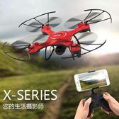 遙控飛機四軸飛行器無人機航拍高清專業直升飛機充電兒童玩具航模HL 【好康八八折】