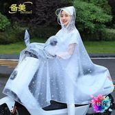 雨衣 電動摩托車雨衣電車自行車單人雨披騎行男女成人韓國時尚透明雨批【限時八八折】