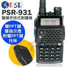 PSR-931 最新 雙PPT 雙頻手持式對講機 含雙PPT手持托咪 大全配 雙指示燈 雙段 雙顯