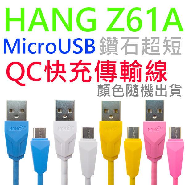 【鑽石系列】HANG Z61A Micro USB QC2.0&3.0 12V/9V/5V 超短快速充電傳輸線-25cm ★SONY X/XA/X Performance/C4/C5 Ultra
