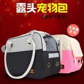 寵物包外出便攜包狗背包貓包狗包貓籠泰迪犬手提箱包旅行用品BL 雙11搶先夠