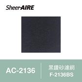 【Qlife質森活】SheerAire 席愛爾 空氣清淨機 專用 黑鑽砂濾網 F-2136BS   4入裝 (適用 AC-2136 機型)