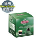Carraro Crema Espresso 咖啡膠囊 (CA-DG01) ☕Dolce Gusto機專用☕