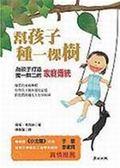 (二手書)幫孩子種一棵樹