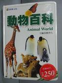 【書寶二手書T7/動植物_JHP】動物百科_黃淑玲
