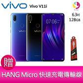 分期0利率Vivo V11i  4GB/128GB 智慧型手機 贈『快速充電傳輸線*1』