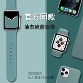 適用蘋果手錶硅膠表帶iwatch5腕帶apple watch運動表帶i watch5/4/3/2/1替換帶38/42/40/44mm男女 歐歐