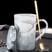 馬克杯北歐創意陶瓷杯子十二星座馬克杯帶蓋勺情侶咖啡杯男女家用水杯 新北購物城
