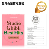 Yamaha 吉卜力鋼琴獨奏暢銷曲入門版(初級) 日本進口 官方獨賣樂譜