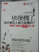 【書寶二手書T7/財經企管_GMZ】快墜機了為什麼沒人敢告訴機長?_丹尼爾‧高曼