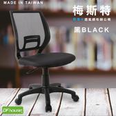 《DFhouse》梅斯特防潑水透氣網布電腦椅-6色黑色