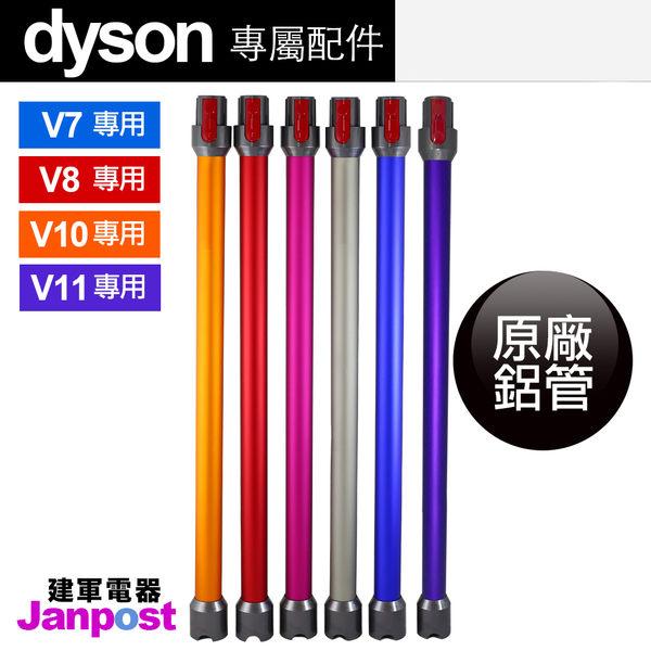 Dyson 戴森 V11 V10 V8 V7 wand 專用長管 (銀/金/藍/紅/粉 五色可選)/建軍電器